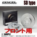 【新品】 DIXCEL SD type ローター (フロント) デミオ DY3R/DY5R 02/6〜05/3 (3513071-SD