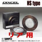 【新品】 DIXCEL HS type ローター (リア) RX-7 FC3S/FC3C 85/10〜91/11 (3552674-HS