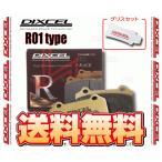 【新品】 DIXCEL R01 type (フロント) コペン L880K 02/6〜 (371058-R01