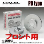 【新品】 DIXCEL PD type ローター (フロント) アトレーワゴン S321G/S331G 07/8〜14/5 (3818021-PD