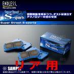 ENDLESS エンドレス SSS (リア) アルトワークス HA22S H10/10〜H17/1 (EP210-SSS