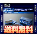 ENDLESS エンドレス SSS (フロント) ステージア260RS C34/WGNC34改 H9/10〜H13/10 ブレンボ (EP290-SSS