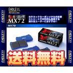 ENDLESS エンドレス MX72 (リア) ランサーエボリューション 5〜9 CP9A/CT9A H10/2〜 ブレンボ (EP291-MX72