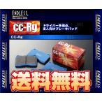 ENDLESS エンドレス CC-Rg (フロント) WRX STI VAB H26/8〜 (EP357-CCRg