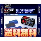 ENDLESS エンドレス MX72K (フロント) コペン L880K/LA400K H14/6〜 (EP387-MX72K