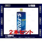 ENDLESS エンドレス S-FOUR ブレーキフルード DOT4 1.0L 2本セット (S-FOUR-2S