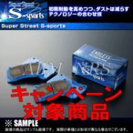 【キャンペーン】 ENDLESS SSS (前後セット) スカイライン V36/NV36 18/11〜19/11 (SS2-373-469
