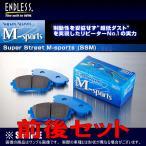 ENDLESS エンドレス SSM (前後セット) スカイラインGT-R R32/BNR32 H1/8〜H7/1 (EP230231-SSM