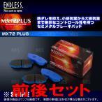 ENDLESS エンドレス MX72 Plus (前後セット) RX-7 FD3S H3/11〜 (EP282118-MX72Plus