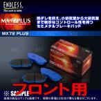 ENDLESS エンドレス MX72 Plus (フロント) スープラ JZA80 H5/5〜H14/8 (EP315-MX72Plus