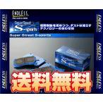 ENDLESS エンドレス SSS (前後セット) フォレスター SG5 H15/2〜H19/12 (EP386EP412-SSS