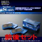 ENDLESS エンドレス SSS (前後セット) マツダスピード アクセラ BK3P/BL3FW H18/6〜H25/11 (EP455EP456-SSS