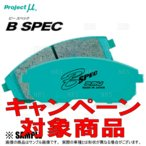 Project μ プロジェクトミュー B SPEC (前後セット) ヴィッツRS/G's NCP91/NCP131 05/2〜10/12 (FR13590-BSPEC
