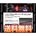 【新品】 Valenti LEDハイマウント ストップランプ (クリア/レッドクローム) プリウスα ZVW40W/ZVW41W H23/5〜 (HT03-CR