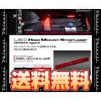 【新品】 Valenti LEDハイマウント ストップランプ (レッドレンズ/クローム) プリウスPHV ZVW35 H24/4〜 (HT03-RC