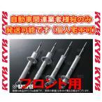 KYB カヤバ EXTAGE エクステージ ショック (フロント) ハイエース 200系 TRH/KDH# 04/8〜 4WD (ESB2191R-ESB2191L