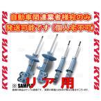 KYB カヤバ NEW SR SPECIAL (リア) コペン LA400K 14/6〜 2WD (NSF1280-NSF1280