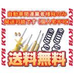 KYB カヤバ ローファースポーツ (サスキット) カローラ フィールダー ハイブリッド NKE165G 13/8〜 FF (LKIT-NKE165G