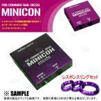 siecle シエクル MINICON ミニコン ディーゼル & レスポンスリング セット デミオ DJ5FS S5-DPTS 14/9〜 (MINICON-R6AS