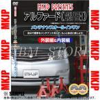 【新品】 MKJP メンテナンスDVD アルファード ハイブリッド ATH10W (MKJP-ANH10W