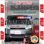【新品】 MKJP メンテナンスDVD ステップワゴン スパーダ RK5/RK6 (MKJP-RK1