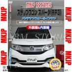【新品】 MKJP メンテナンスDVD ステップワゴン スパーダ RP3/RP4 (MKJP-RP3