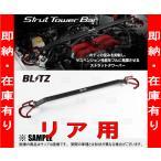【数量限定!在庫特価!】 BLITZ ブリッツ ストラットタワーバー (リア) 86 (ハチロク) ZN6、BRZ ZC6、WRX S4 VAG、WRX STI VAB、レヴォーグ VM4/VMG (96101