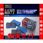 【数量限定!在庫特価!】 ENDLESS MX72 前後セット WRX STI VAB インプレッサGDB/GRB/GRF/GVB/GVF フォレスターSG9 レガシィB4 BES/BL5ワゴンBP5(EP357291-MX72