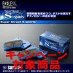 【数量限定!在庫特価!】 ENDLESS エンドレス SSS (前後セット) ランエボCT9A CP9A/インプレッサGDB GRB GVB/レガシィBL5 BP5 BES ブレンボ(SS2-357-291
