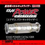 【数量限定!在庫特価!】 GP SPORTS EXAS パワーキャタライザー ランサーエボリューション 7/8/9 GH-CT9A 4G63(T) 5MT/6MT (270122