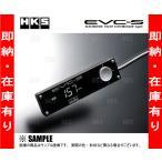 【数量限定!在庫特価!】 HKS EVC-S ブーストコントローラー (45003-AK009