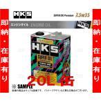 【数量限定!在庫特価!】 HKS エッチケーエス スーパーオイルプレミアム 7.5W-35 20L エンジンオイル (52001-AK106