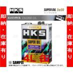 数量限定 在庫特価 HKS エッチケーエス スーパーオイル 5W30 4L エンジンオイル (52001-AK118