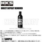 【数量限定!在庫特価!】 HKS DDR ガソリン添加剤 カーボン除去 225ml お買い得2本セット (52006-AK001
