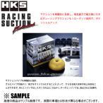 【数量限定 在庫特価】 HKS レーシングサクションリローデット S660 JW5 S07A 15/4〜 70020-AH020