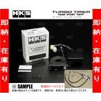 【数量限定 在庫特価】 HKS ターボタイマー プッシュスタート type0 &ハーネス レヴォーグ VM4 VMG/レガシィワゴン BR9/レガシィB4 BM9(AK011-AF007