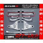 【数量限定!在庫特価!】 NISMO Transverse Link Set (トランスバースリンクセット) シルビア S14/S15 (54555-RS541