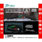 【数量限定!在庫特価!】 パワーエンタープライズ カムコンEX アルテッツァ SXE10/GXE10 3S-GE/1G-FE 98/10〜 (CC-EX0