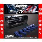 【数量限定!在庫特価!】 Splitfire スーパーダイレクトイグニッションシステム スカイライン R34/ER34/ENR34 RB25DE/RB25DET H10/5〜H13/6 (SF-DIS-008