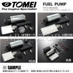 【数量限定!在庫特価!】 TOMEI 255L/h 600ps対応インタンクタイプ フューエルポンプ ランサーエボリューション 4/5/6/7/8/9 CN9A/CP9A/CT9A 4G63 (183011