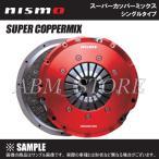【新品】 NISMO スーパーカッパーミックス (ハイパワースペック) スカイライン R33/ECR33/ENR33 RB25DET (ターボ) (3000S-RSR25-H1