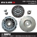 【新品】 NISMO スポーツクラッチキット (ノンアス) フェアレディZ Z33 VQ35DE (3000S-RSZ30-N