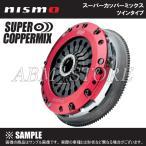 【新品】 NISMO スーパーカッパーミックス ツイン スカイライン R33/ECR33 RB25DET (ターボ) (3002A-RS594