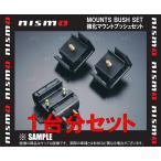 NISMO ニスモ 強化マウントブッシュ (フルセット) NOTE (ノート ニスモS) E12改 HR16DE (11210-RSK30/11220-RSK30//11360-RSK30