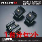 NISMO ニスモ 強化マウントブッシュ (フルセット) マーチ K11/AK11/HK11 (11211-RS260/11211-RS260<BR>/11321-RS260/11350-RS260