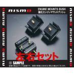 NISMO ニスモ 強化エンジンマウントブッシュ (左右セット) シルビア S13/PS13/S14/S15 SR20DE/SR20DET (11210-RS540/11220-RS540