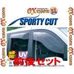 OX VISOR オックスバイザー SPORTY CUT スポーティーカット (前後セット) WAKE (ウェイク) LA700S/LA710S (SP-103-OXR-710