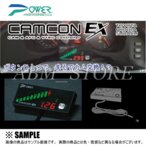 【新品】 パワーエンタープライズ カムコンEX セリカ ZZT230/ZZT231 1ZZ-FE/2ZZ-GE 99/9〜 (CC-EX0