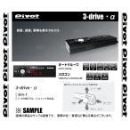 PIVOT ピボット 3-drive α-T トヨタ オートクルーズ 純正スイッチ 対応モデル (3DA-T