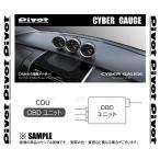 PIVOT ピボット CYBER GAUGE OBDタイプ コントロールユニット (COU